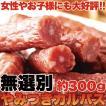 肉の旨味がぎゅーっと凝縮! (無選別)やみつきカルパス約300g