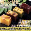 羊かん4種食べ比べセット(小豆・お芋・栗・抹茶栗)4種類×2本セット