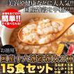 国産十六雑穀雑炊3種15食(お徳用) はじめよう 雑穀生活 手軽で簡単
