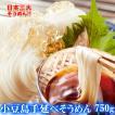 【夏限定】日本三大そうめん小豆島手延べそうめん750g(5束×3袋)