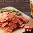 国産鶏むね肉のジュワ旨チキンジャーキー115g