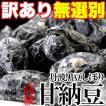(訳あり) 無選別 高級丹波黒豆しぼり甘納豆どっさり600g