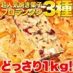 新フロランタン3種 1kg(プードル・オレンジ・ショコラ)