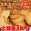 固焼き 豆乳おからクッキープレーン約100枚 1kg