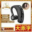 ワイヤレスイヤホン  Bluetooth イヤホン 1000円 ポッキリセール 送料無料 ブルートゥース イヤホン ヘッドセット ヘッドホン Iphone  Androidスマホに対応