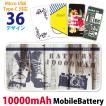 モバイルバッテリー 名入れ 母の日 10000mAh スマホ 充電器 電子タバコ iPhone Galaxy Xperia AQUOS ARROWS iPhone11 Pro Max SO-03L Huawei type-c ギフト