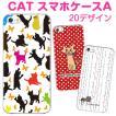 ねこ スマホケース 多機種対応 猫 キャット ペット cat CAT にゃんこ ハードケース iPhone Galaxy Xperia AQUOS ARROWS iPhone12 Pro Max SO-03L SOV40 Android
