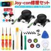 23in1 任天堂スイッチ ジョイコン 修理パーツ 工具フルセット Nintendo Switch ジョイコン 修理セット Joy-con 修理キット ジョイコン スティック