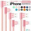 2m×3本セット L型コネクタ iPhone 充電ケーブル L字型 iPhone 11 11 Pro 11Pro Max iPad Air mini iPod USB 充電ケーブル アイフォン 充電コード 充電器