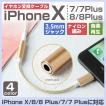 iPhone XS イヤホン変換 ケーブル 3.5mm ヘッドフォンジャック アダプタ ヘッドホン用変換アダプタケーブル iPhoneX /XS Max /8 Plus 対応 約14.5cm