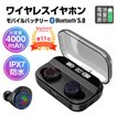 Bluetooth 5.0 ワイヤレスイヤホン Bluetooth イヤホン ブルートゥース イヤホン 残量表示 両耳 片耳 IPX7防水 Hi-Fi 高音質 自動ペアリング スポーツ 運動