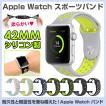 Apple Watch Series2 バンド 42mm  Apple Watch 3 スポーツバンド アップルウォッチ スポーツ交換ベルト Apple Watch Series 3 対応 42mm シリコン製 14色