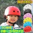 キッズヘルメット a.n.d cocoon 子供用 幼児用 ヘルメ...