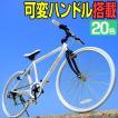 自転車 26インチ クロスバイク GRAPHIS GR-001 初心者...