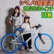 子供用自転車 週末価格 22 24 インチ シマノ6段ギア ...