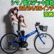 子供用自転車 平日限定1800円クーポン 22 24 26インチ...