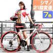 自転車 ロードバイク 700x28C 21段変速 補助ブレーキ ...