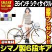 シティサイクル 26インチ自転車  シマノ製6段ギア カゴ ライト 自転車 ママチャリ 【送料無料】