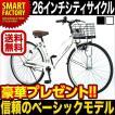 期間限定特価 シティサイクル 26インチ自転車  自転車 ママチャリ カゴ ライト 【送料無料】