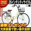 シティサイクル 26インチ自転車 ママチャリ カゴ 自転車 通販 安い 【送料無料】