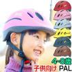 最大25~30%相当還元 自転車 子供用 ヘルメット 3歳 4...