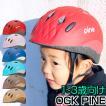 自転車 子供用 ヘルメット 1歳 2歳 3歳 自転車 OGK PI...