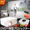 プロジェクター DVDプレーヤー 小型 DVD一体型 30~15...