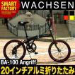 WACHSEN(ヴァクセン)アルミ折りたたみ自転車(折り畳み自転車・折畳み自転車)20インチ BA-100 Angriff (アングリフ)シマノ6段ギア 北海道不可