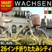 WACHSEN(ヴァクセン)折りたたみシティサイクル(折り畳み自転車・折畳み自転車)26インチ BC-626 カギ、カゴ、ライト付  6段変速 自転車 通販 北海道不可