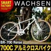 WACHSEN (ヴァクセン)クロスバイク 700C BR-700 アルミクロスバイク 6段変速 riese(リーゼ) 自転車 通販 北海道不可