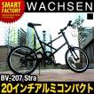 WACHSEN (ヴァクセン)クロスバイク 20インチ BV-207 アルミコンパクトサイクル 7段変速 Stra(ストラ)  自転車 通販 北海道不可