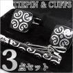 タイピン&カフス&ケース 3点セット シンプル ネクタイピン ネクタイ カフスボタン カフリンクス ボタン メンズ アクセサリー ビジネス