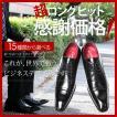 2足で6480円 ビジネスシューズ メンズ 2足セット 紳士用 PUレザー 靴 レースアップ モンクストラップ 黒 ブラック ブラウン