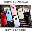 Glass Case IphoneX アイホンX ガラス ケース qi対応