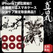 真田丸 白ベース 手帳型 スマホケース iPhone7 iPhone6s Plus Xperia 全機種対応