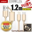 iPhone USBケーブル カーチャージャー 充電 MicroUSB Android 1.2m 断線防止 高速充電 iPhoneX iPhone8 iPhone7 iPad アンドロイド 強化ナイロン Cable