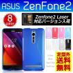 Zenfone 2 Live 2 Laser Max ケース ソフトケース カバー