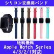 apple watch series4 apple watch series3 2 1 アップルウォッチ バンド Apple ベルト  交換用バンド シリコン 送料無料