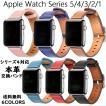 Apple Watch Series4 本革バンド シリーズ4交換バンド 44mm アップル ウォッチ ベルト Apple Watch Series 3 2 1本革 バンド交換 ラグ付き 送料無料