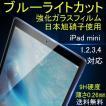 iPad mini ガラスフィルム ブルーライトカット強化ガラスフィルム iPadmini5 iPad mini1,2,3 iPad mini4 アイパット ミニ 送料無料 ブルー