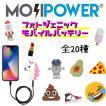 フォトジェニック モバイルバッテリー MOJIPOWER モジパワー 充電器 可愛い おしゃれ おすすめ プレゼント ギフト