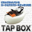 タップボックス /AKD-45