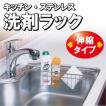 キッチン・ステンレス洗剤ラック /伸縮タイプ SSS-EX
