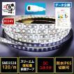 LEDテープ 5m 防水 24V 白 ホワイト 白ベース 3528 600連   DCコネクタ 正面発光  両端配線済 IP65 切断可能