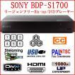 SONY ソニー BDP-S1700 リージョンフリー ブルーレイ/DVDプレーヤー 全世界のBlu-ray/DVDが見られる PAL/NTSC対応 クローズドキャプション 英語版
