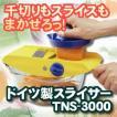 【あすつく対応】【送料無料】 ドイツ製スライサー TNS-3000(TNS3000) 【野菜 千切り マルチスライサー 多機能スライサー】