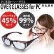 【あすつく対応】【送料無料】 PC専用オーバーグラス 男女兼用(レディース/メンズ) |パソコン用メガネ|青色光カット|PC用|PCメガネ|