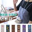 マスクストラップ マスク ストラップ おしゃれ 男女兼用 男性 女性 首かけ 紐 マスクコード マスク用 ネックストラップ マスク紐 チロリアン 食事中 マスク会食