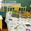 ベッド カバー おしゃれ ソファー マルチカバー アニマル 動物 サファリ テーブルクロス クマ ゾウ キリン サル