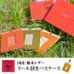パスケース レザー 本革 リール付き 定期入れ カードケース 日本製 栃木レザー 証明書付 ICカード 伸びる 便利